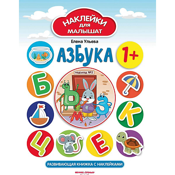 Купить Развивающая книжка с наклейками Азбука , 1+, Fenix, Украина, Унисекс