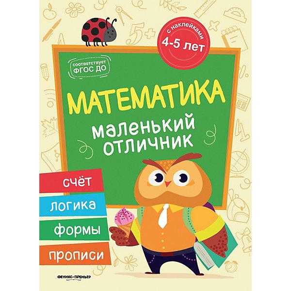 Феникс-Премьер Книжка с наклейками Математика голицына екатерина борисовна математика с наклейками развивающие упражнения