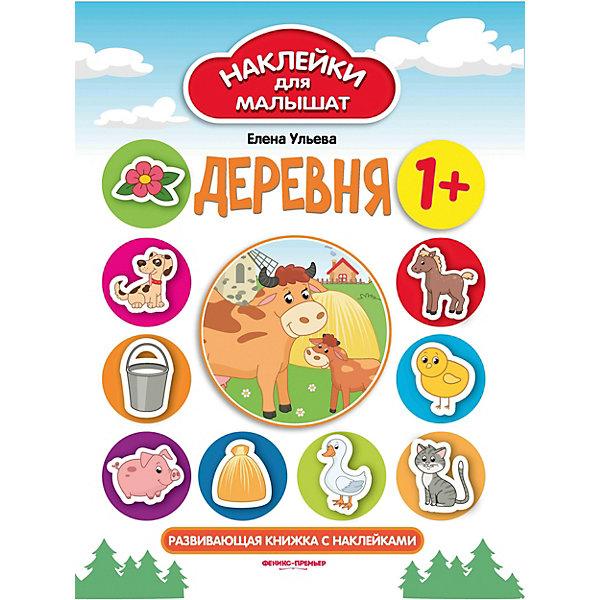 Развивающая книжка с наклейками Деревня, 1+Книжки с наклейками<br>Характеристики товара:<br><br>• автор: Е. Ульева<br>• серия: Наклейки для малышат<br>• переплёт: мягкий<br>• количество страниц: 8<br>• год издания: 2019<br>• формат: 84х108/16<br>• страна бренда: Россия<br><br>Книжка с наклейками расскажет малышу о жизни в деревне. Наклеивая картинки, ребёнок познакомится и узнает такие понятия, как низкий и высокий, маленький и большой. Изучит фигуры и цвета и получит первые навыки счёта.