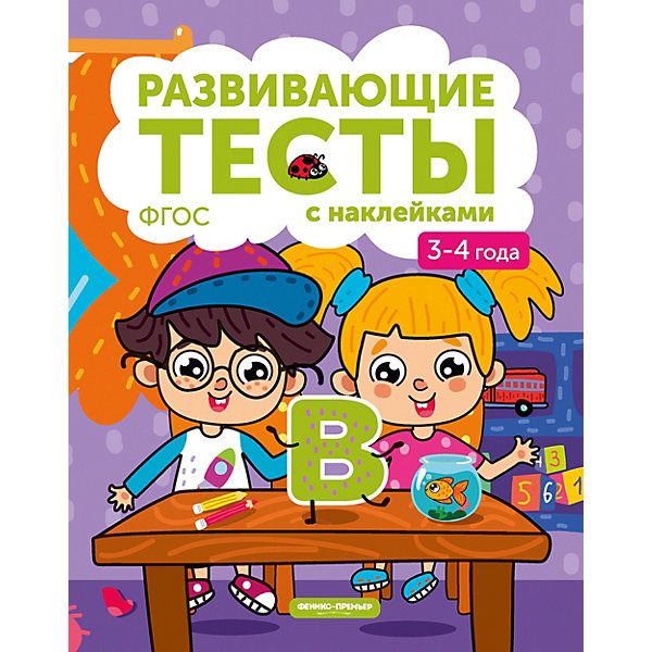 Книжка с тестами и наклейками, 3-4 года Fenix