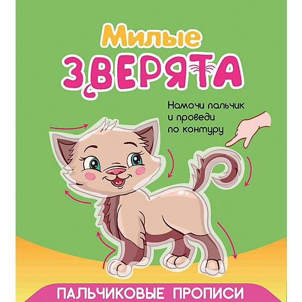 Купить Пальчиковые прописи Милые зверята , Fenix, Украина, Унисекс