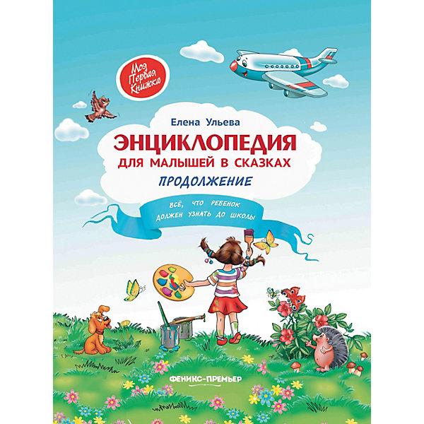 Феникс-Премьер Энциклопедия для малышей в сказках, продолжение