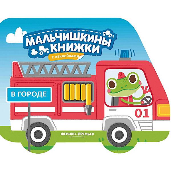 Книжка с наклейками В городеКнижки с наклейками<br>Характеристики товара:<br><br>• переплёт: мягкий, с вырубкой<br>• серия: Мальчишкины книжки<br>• количество страниц: 8<br>• год издания: 2019<br>• формат: 60х90/8<br>• страна бренда: Россия<br><br>Книжка выполнена в форме машинки. Игры с яркими наклейками познакомят малыша с новыми знаниями. Развивают мелкую моторику, воображение и координацию движений. Каждая страничка дополнена подсказкой.