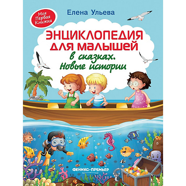 Феникс-Премьер Энциклопедия для малышей в сказках, новые истории