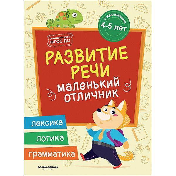 Книжка с наклейками Развитие речиКнижки с наклейками<br>Характеристики товара:<br><br>• автор: Ю. Разумовская<br>• переплёт: мягкий<br>• серия: Маленький отличник<br>• количество страниц: 16<br>• год издания: 2019<br>• формат: 60х90/8<br>• страна бренда: Россия<br><br>Книга содержит развивающие упражнения, разработанные по ФГОС для определённой возрастной категории. Задания представлены в интересной игровой форме, а яркие наклейки разнообразят занятия. Развивают логику и мышление, усидчивость и внимательность, а также расширяют кругозор и помогают узнать много нового.