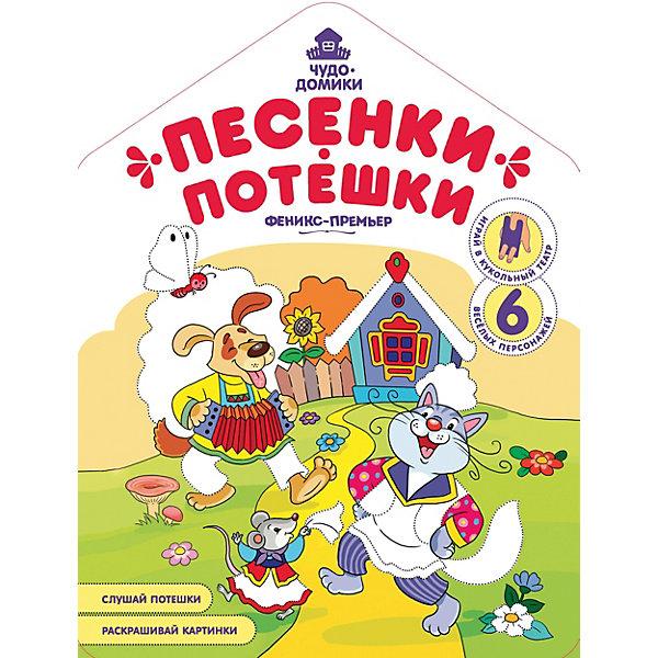 Купить Книжка-раскраска Песенки-потешки , Fenix, Украина, Унисекс