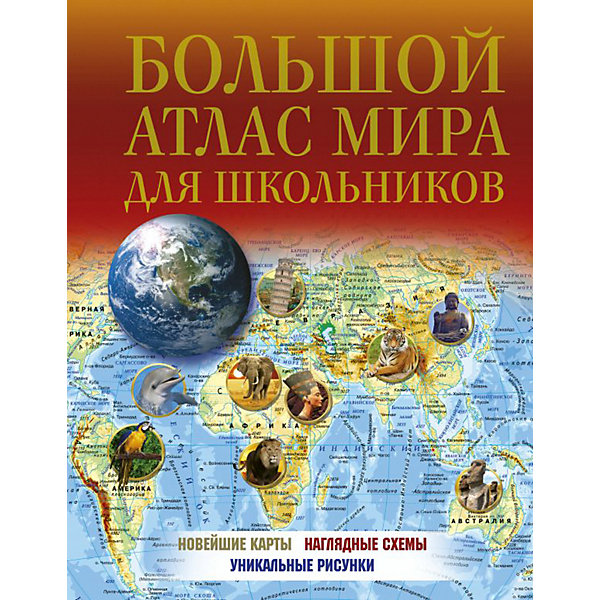 Купить Большой атлас мира для школьников, Издательство АСТ, Россия, Унисекс