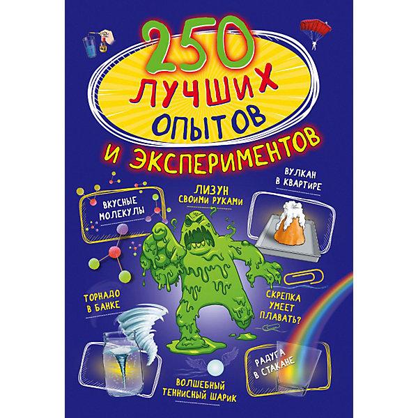 Купить 250 лучших опытов и экспериментов, Издательство АСТ, Россия, Унисекс