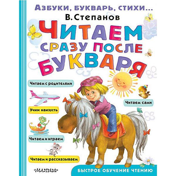 Издательство АСТ Читаем сразу после букваря михайлова а худож читаем после букваря