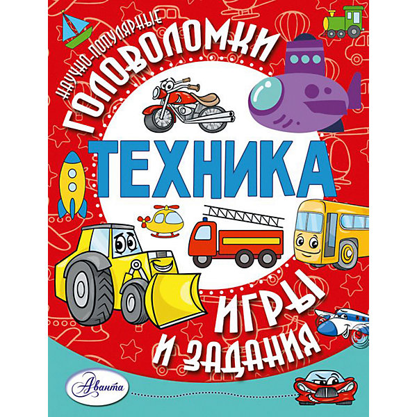 Издательство АСТ Книга с заданиями Техника