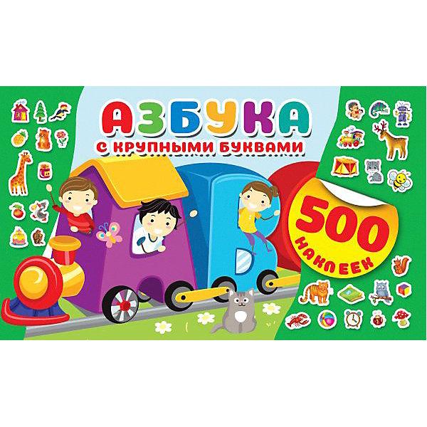 Издательство АСТ Азбука с крупными буквами горбунова и лучшая коллекция новогодних наклеек 500 наклеек