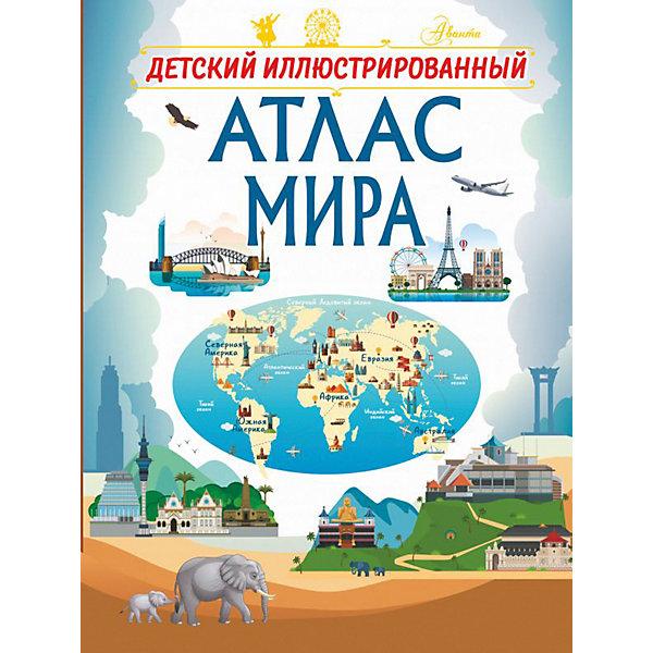 Издательство АСТ Детский иллюстрированный атлас мира атлас мира