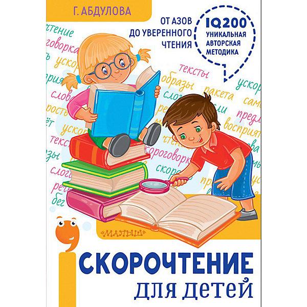 Купить Скорочтение для детей, Издательство АСТ, Россия, Унисекс