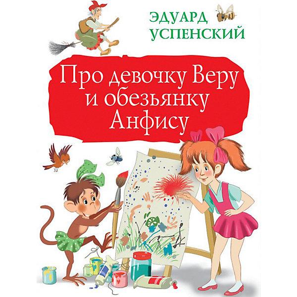Издательство АСТ Сборник Про девочку Веру и обезьянку Анфису