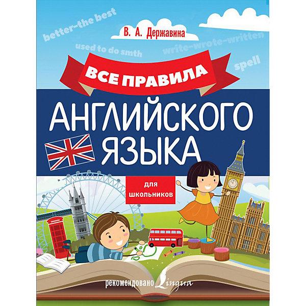 Купить Все правила английского языка для школьников, Издательство АСТ, Россия, Унисекс