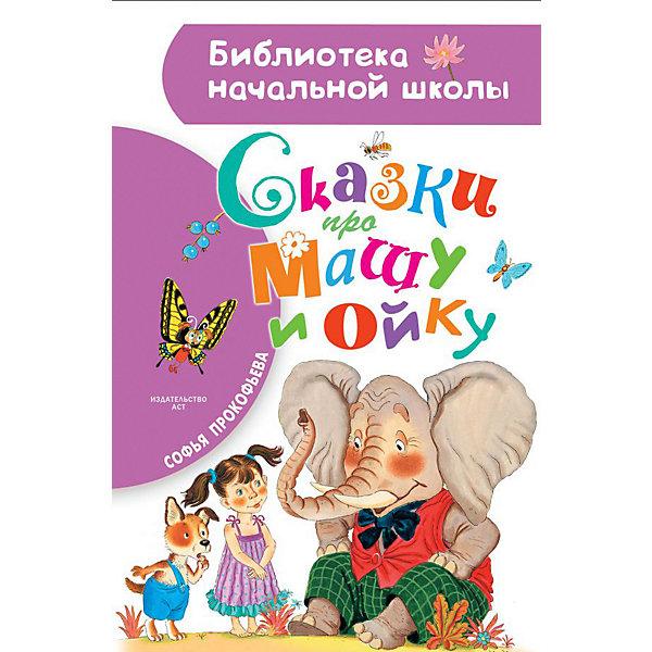 Издательство АСТ Сборник Сказки про Машу и Ойку