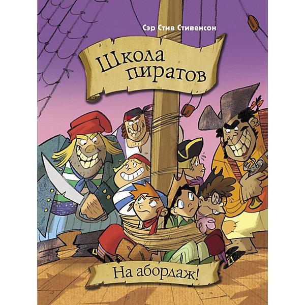 Издательство АСТ Школа пиратов