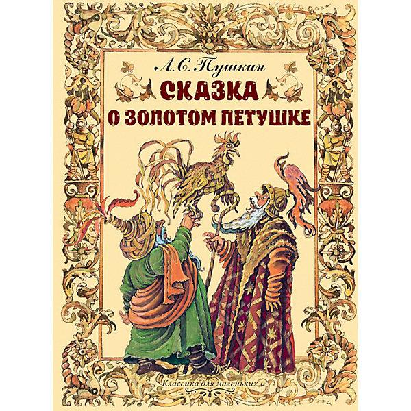 Купить Сказка о золотом петушке, Издательство АСТ, Россия, Унисекс