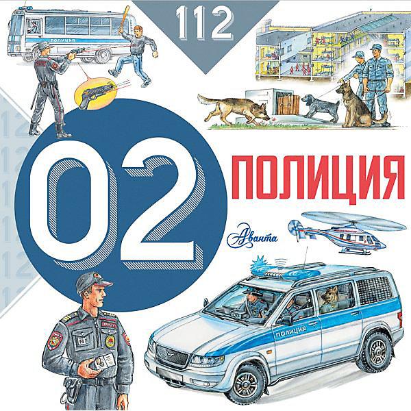 Издательство АСТ Полиция цена 2017