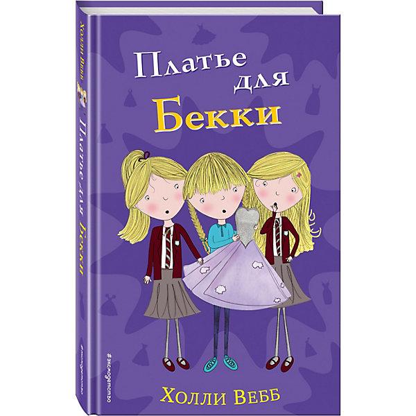 """Эксмо Повесть """"Платье для Бекки"""", Х. Вебб"""