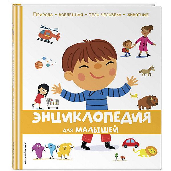 Эксмо Энциклопедия для малышей Всё обо всём и грэм всё обо всём
