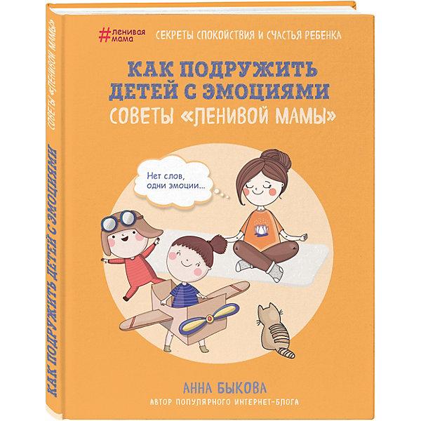 """Бомбора Книга для родителей """"Как подружить детей с эмоциями. Советы ленивой мамы"""", А. Быкова"""