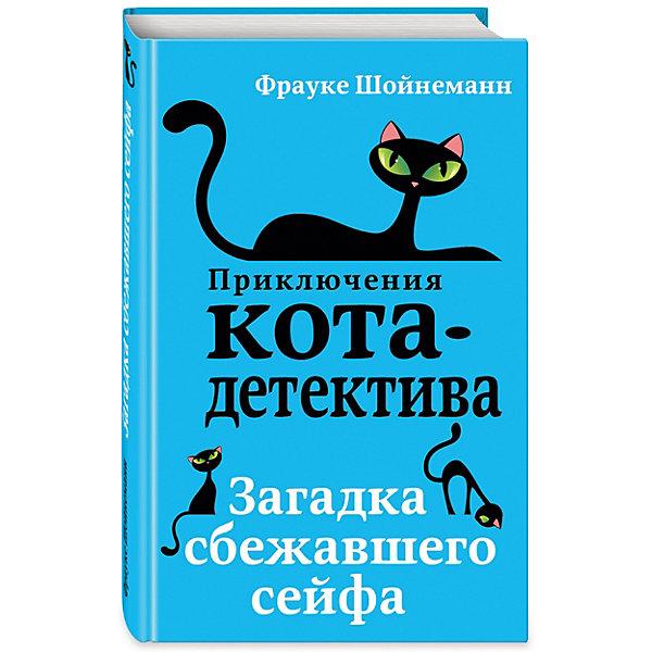 Эксмо Детектив Загадка сбежавшего сейфа, Шойнеманн Ф.