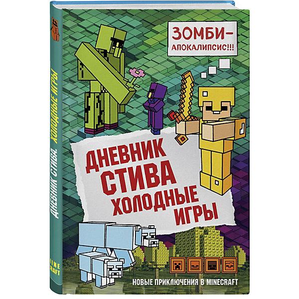 """Бомбора Фэнтези """"Холодные игры"""", книга 8"""