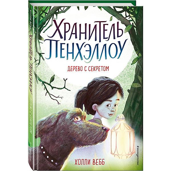 Эксмо Книга Дерево с секретом, Вебб Х. вебб х дерево с секретом
