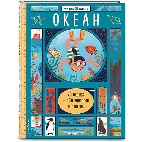 Эксмо Книжка с окошками Океан развивающие книжки эксмо книжка 100 окошек для малышей в лесу