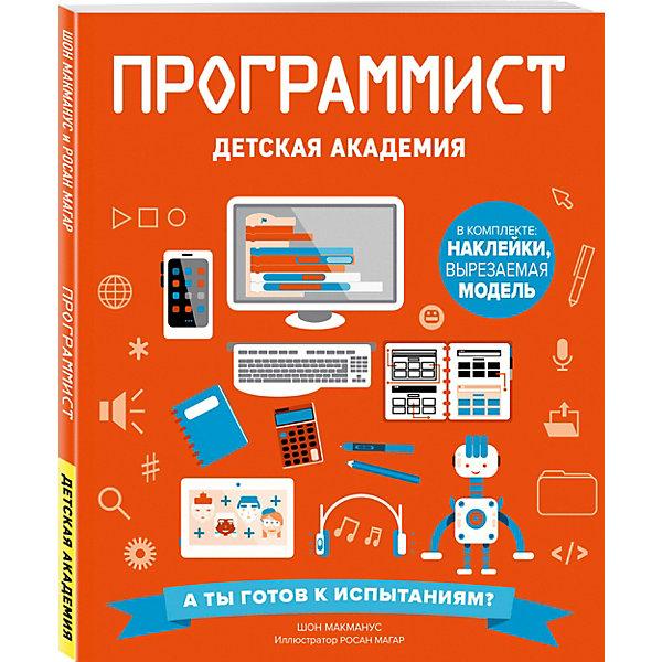 Бомбора Познавательная книга Программист, Ш. МакМанус