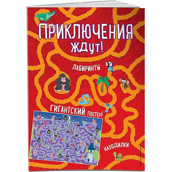 Книга с играми Приключения ждут! с гигантским постером-лабиринтомТесты и задания<br>Характеристики товара:<br><br>• издательство: Эксмо<br>• серия: Лабиринты и находилки (с постером)<br>• переплёт: мягкий (225х290)<br>• количество страниц: 24<br>• страна бренда: Россия<br><br>Книжка содержит в себе интересные и запутанные лабиринты. Проходя по дорожкам, нужно искать верные пути и сосчитать всё, что будет попадаться навстречу. А на большом постере находится суперлабиринт.