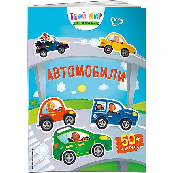 Книжка с наклейками АвтомобилиКнижки с наклейками<br>Характеристики товара:<br><br>• издательство: Эксмо<br>• серия: Твой мир в наклейках<br>• переплёт: мягкий (220х290)<br>• количество страниц: 16<br>• страна бренда: Россия<br><br>Книга содержит в себе множество ярких наклеек на тему автомобилей. Каждая страница открывает новое поле для творческой деятельности, что позволит ребёнку максимально проявить своё воображение, а также получить новые знания и навыки.