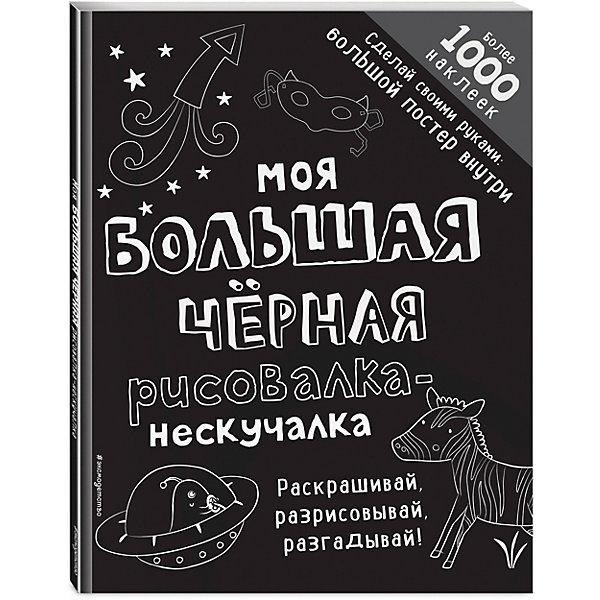 """Книга с заданиями и наклейками """"Моя большая чёрная рисовалка-нескучалка"""""""