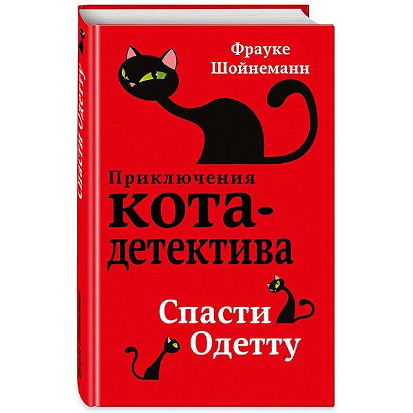 Эксмо Детектив Спасти Одетту, Шойнеманн Ф.
