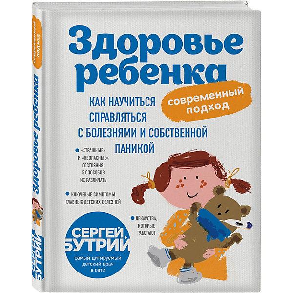 Купить Книга для родителей Здоровье ребенка: современный подход , С. Бутрий, Эксмо, Россия, Унисекс