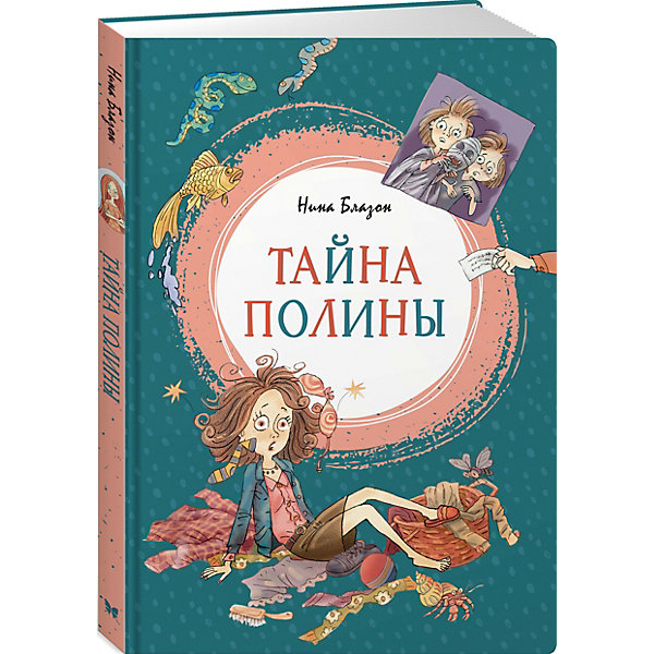 Махаон Тайна Полины, Махаон machaon книга тайна полины блазон н machaon