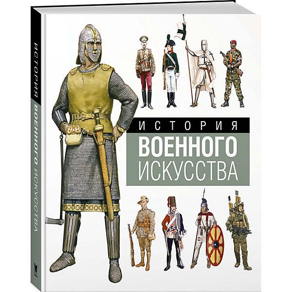 Махаон Энциклопедия История военного искусства