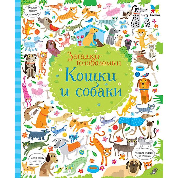 Махаон Книга с заданиями Махаон Кошки и собаки