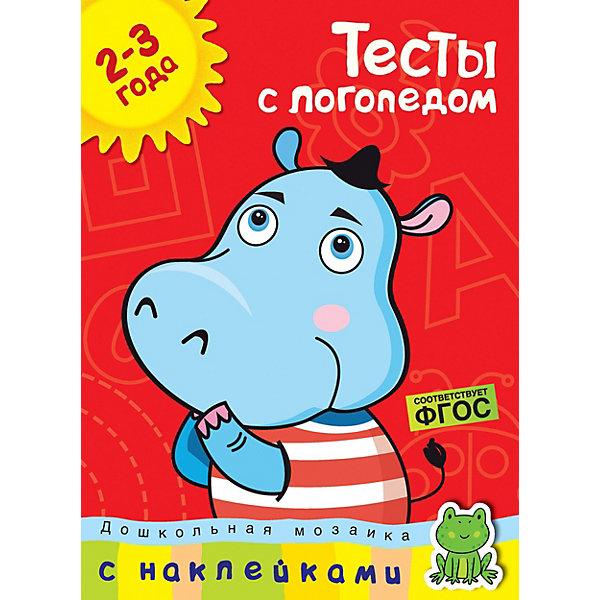 Купить Тесты с логопедом, Махаон, Россия, Унисекс