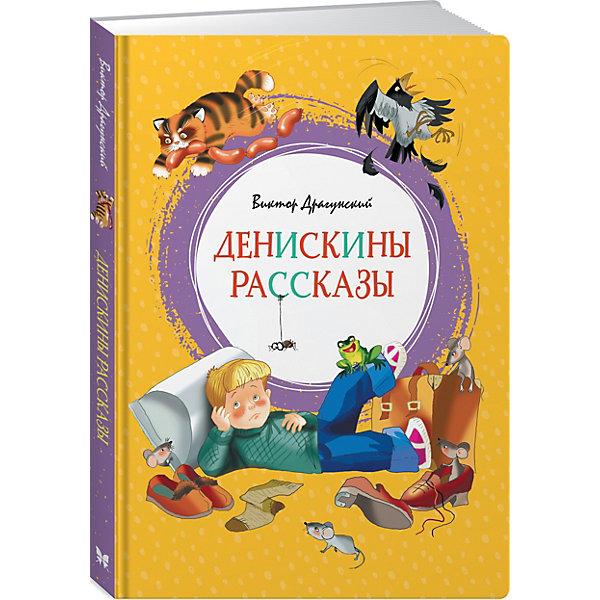 Махаон Сборник Денискины рассказы