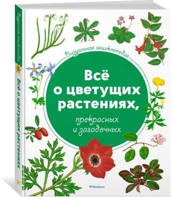 издательство махаон купить книги официальный сайт