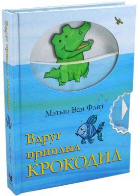 Махаон Книжка-игрушка Махаон Вдруг приплыл крокодил махаон египет загадки фараонов махаон