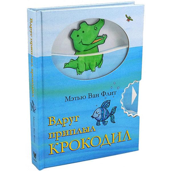 Махаон Книжка-игрушка Махаон Вдруг приплыл крокодил