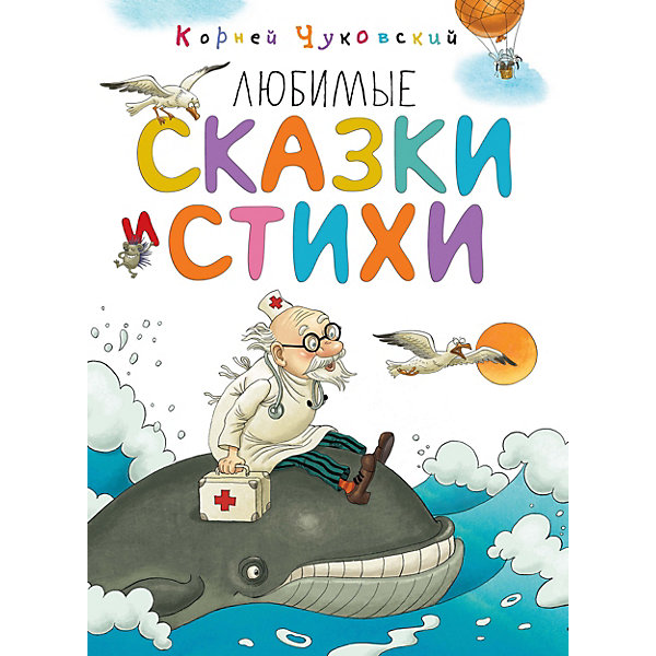 Купить Сборник Махаон Любимые сказки и стихи , Россия, Унисекс