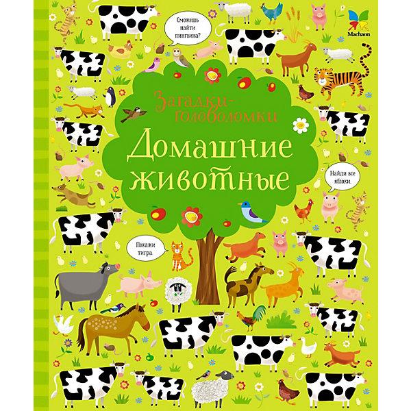 Махаон Книга с заданиями Домашние животные