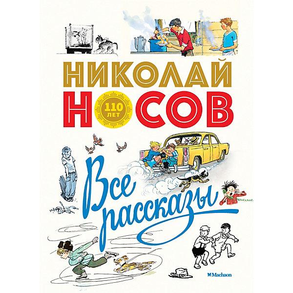 Купить Все рассказы, Махаон, Россия, Унисекс