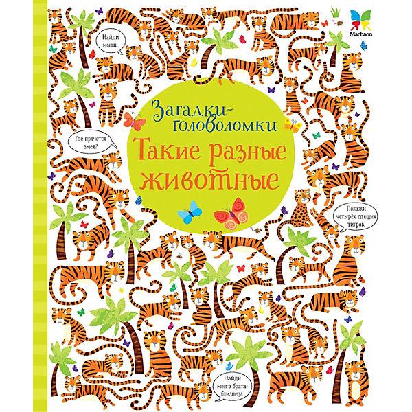 Махаон Книга с заданиями Махаон Такие разные животные