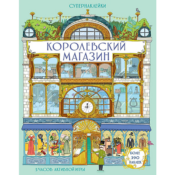 Купить Супернаклейки Махаон Королевский магазин , Венгрия, Унисекс