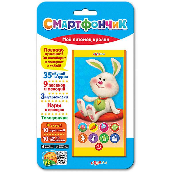 Смартфончик Азбукварик «Мой питомец кролик»